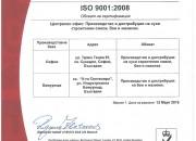 ISO 9001:2008 - Система за управление на качеството